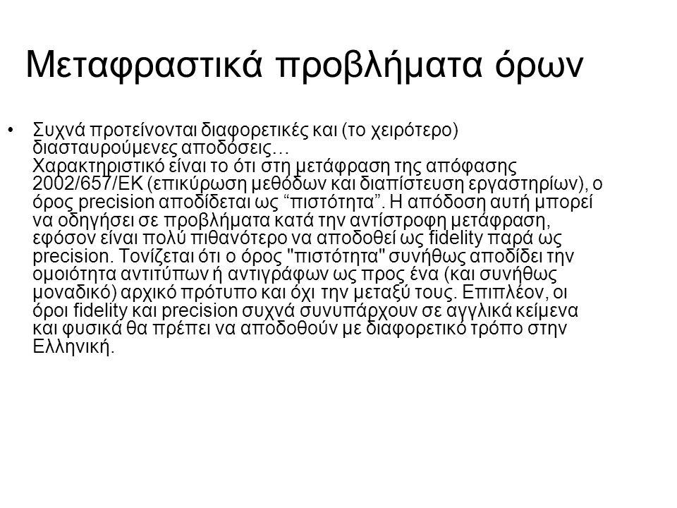 Μεταφραστικά προβλήματα όρων