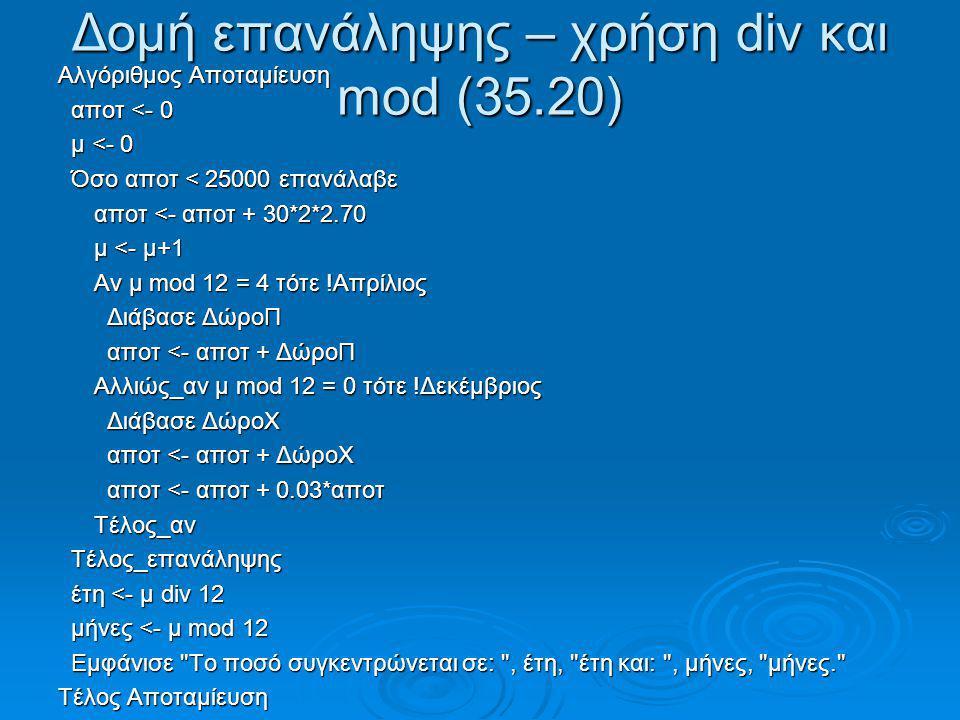 Δομή επανάληψης – χρήση div και mod (35.20)