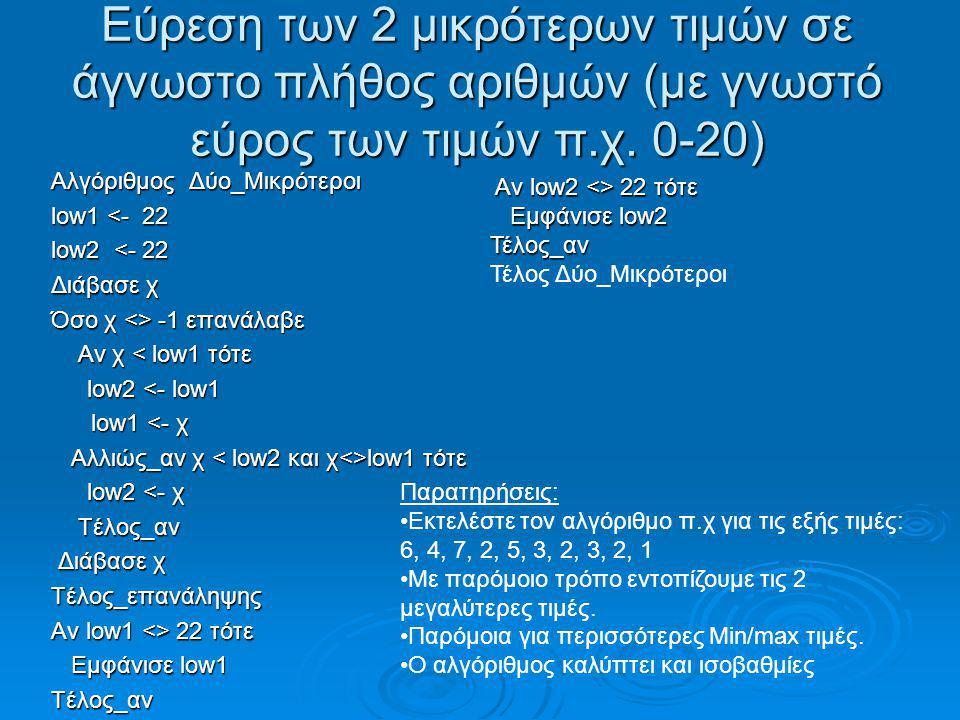 Εύρεση των 2 μικρότερων τιμών σε άγνωστο πλήθος αριθμών (με γνωστό εύρος των τιμών π.χ. 0-20)