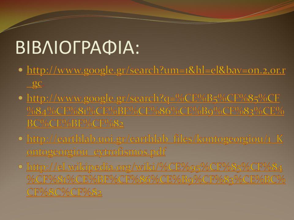 ΒΙΒΛΙΟΓΡΑΦΙΑ: http://www.google.gr/search um=1&hl=el&bav=on.2,or.r_gc.