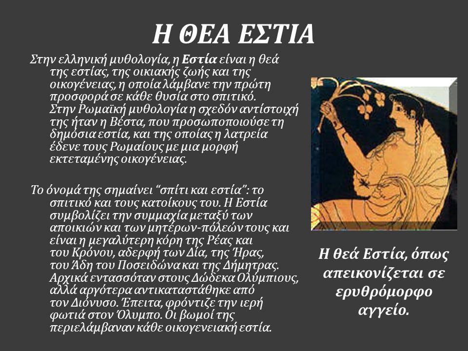 Η θεά Εστία, όπως απεικονίζεται σε ερυθρόμορφο αγγείο.