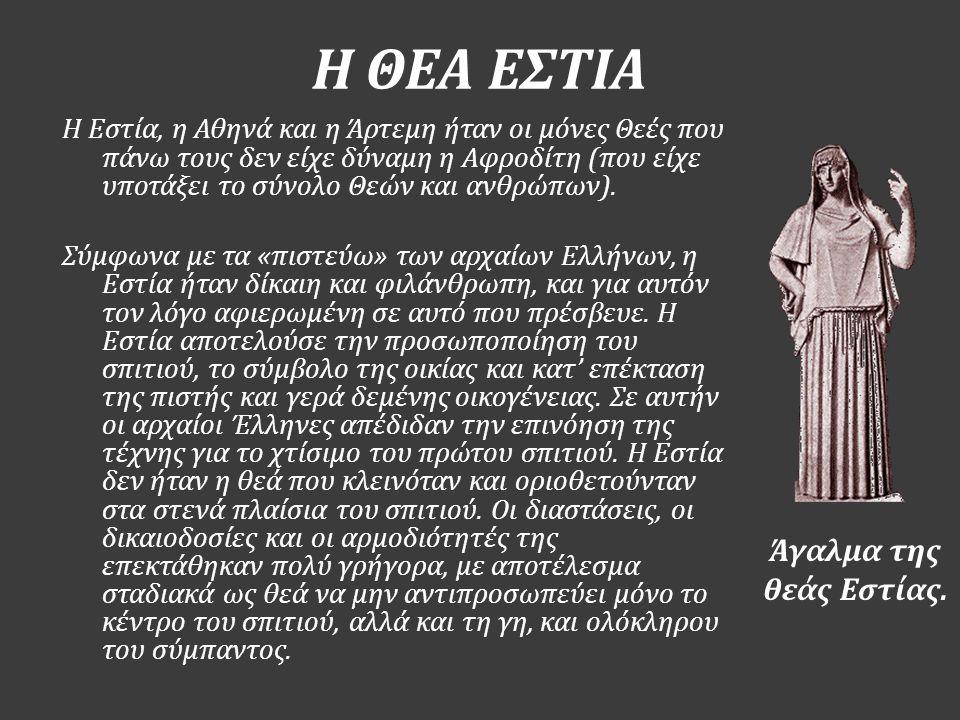 Η ΘΕΑ ΕΣΤΙΑ Άγαλμα της θεάς Εστίας.