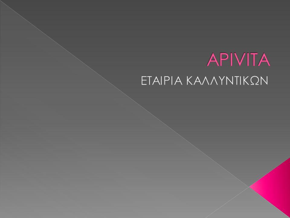 APIVITA ΕΤΑΙΡΙΑ ΚΑΛΛΥΝΤΙΚΩΝ
