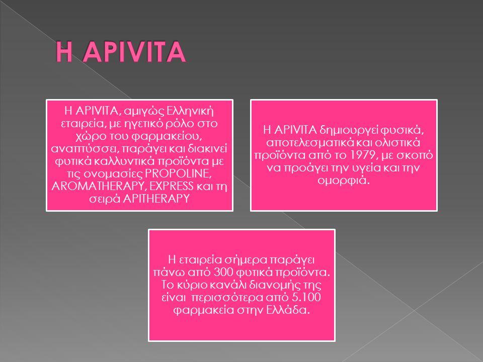 Η APIVITA