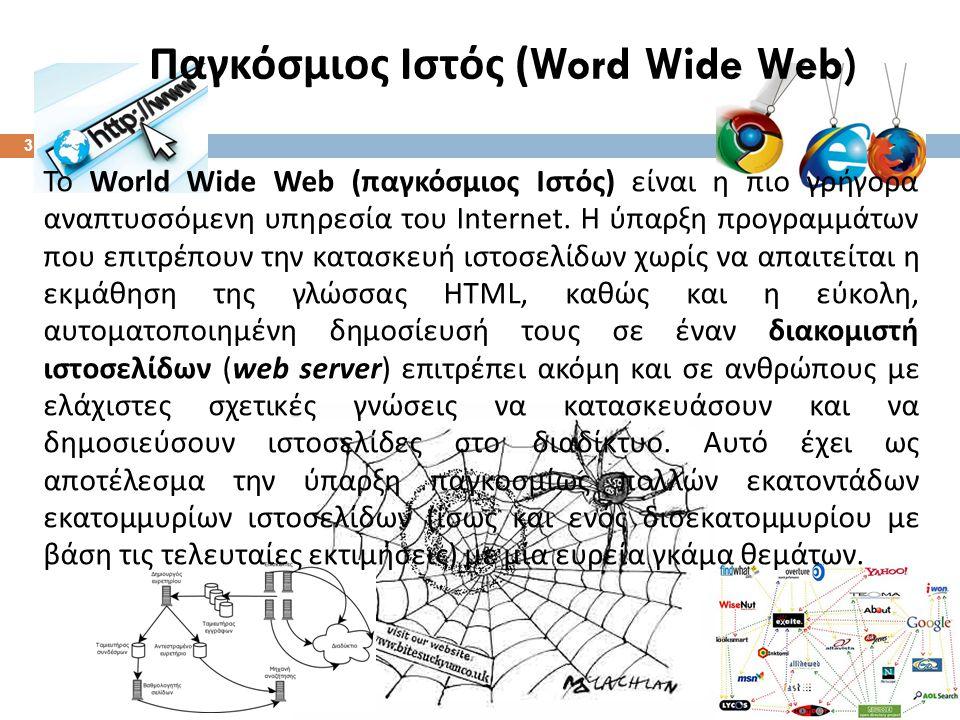 Μορφή Διευθύνσεων του Παγκόσμιου Ιστού (URL)