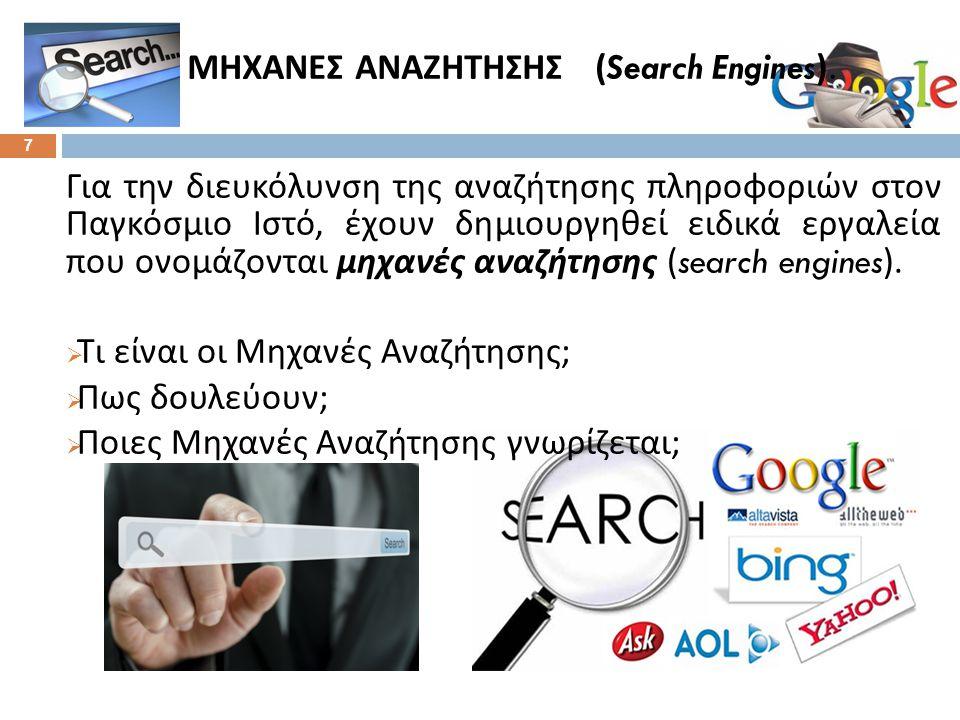 ΜΗΧΑΝΕΣ ΑΝΑΖΗΤΗΣΗΣ (Search Engines)