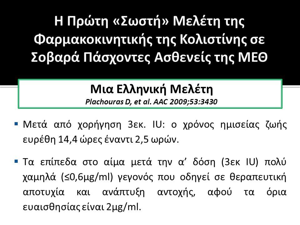 Plachouras D, et al. AAC 2009;53:3430