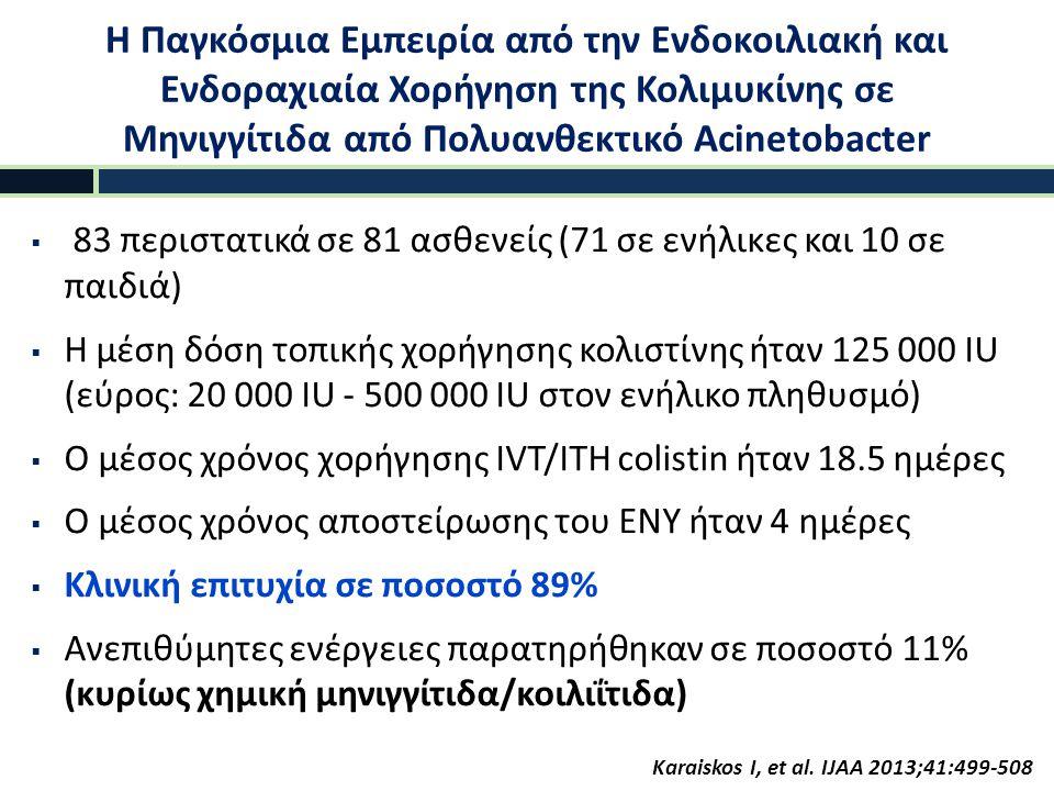 Karaiskos I, et al. IJAA 2013;41:499-508