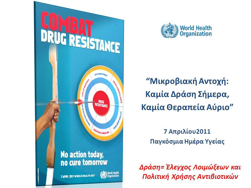 Μικροβιακή Αντοχή: Καμία Δράση Σήμερα, Καμία Θεραπεία Αύριο