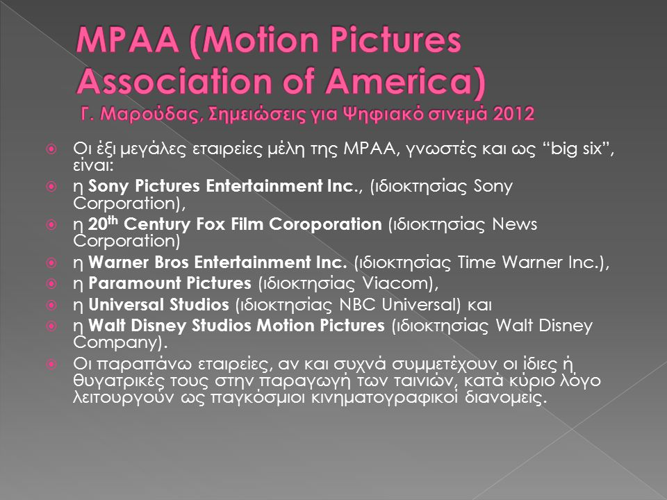 MPAA (Motion Pictures Association of America) Γ