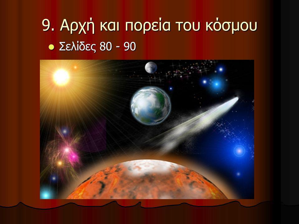 9. Αρχή και πορεία του κόσμου