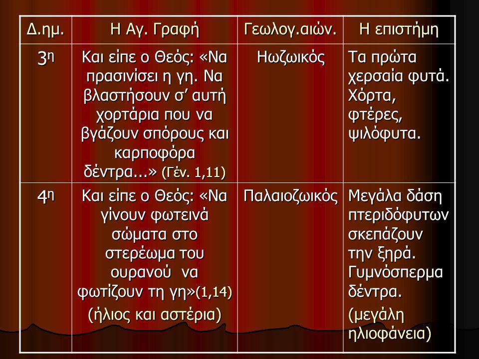 3η 4η Δ.ημ. Η Αγ. Γραφή Γεωλογ.αιών. Η επιστήμη