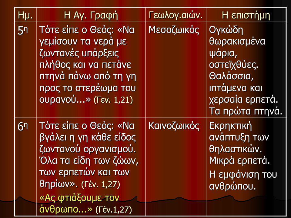 5η 6η Ημ. Η Αγ. Γραφή Η επιστήμη
