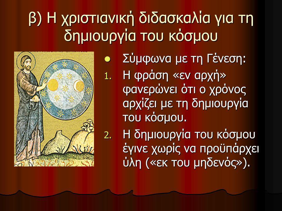β) Η χριστιανική διδασκαλία για τη δημιουργία του κόσμου