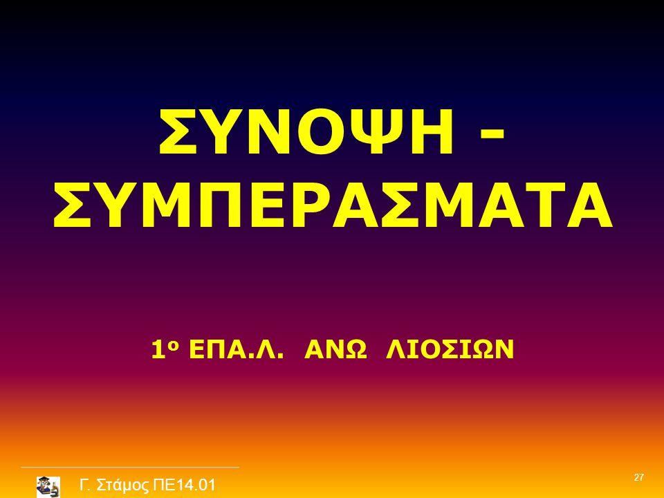 ΣΥΝΟΨΗ - ΣΥΜΠΕΡΑΣΜΑΤΑ 1ο ΕΠΑ.Λ. ΑΝΩ ΛΙΟΣΙΩΝ