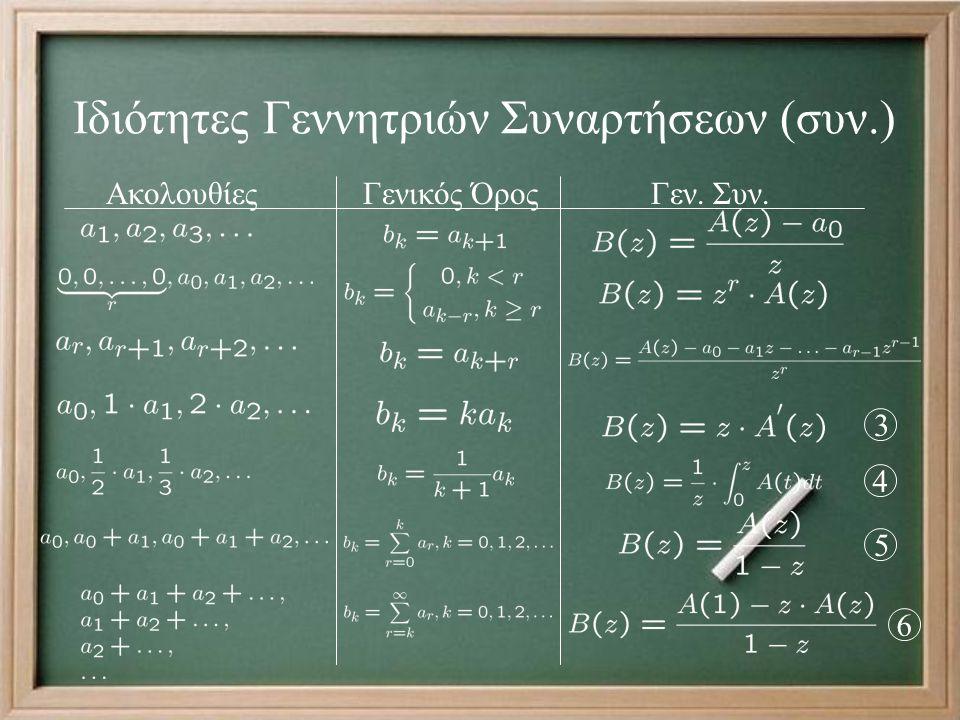 Ιδιότητες Γεννητριών Συναρτήσεων (συν.)