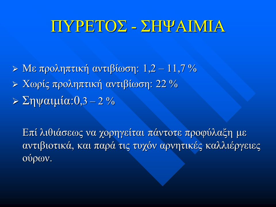 ΠΥΡΕΤΟΣ - ΣΗΨΑΙΜΙΑ Σηψαιμία:0,3 – 2 %