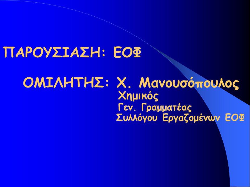 ΟΜΙΛHΤΗΣ: Χ. Μανουσόπουλος