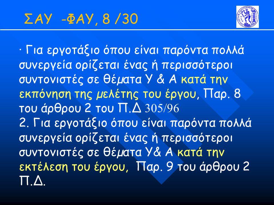 ΣΑΥ -ΦΑΥ, 8 /30