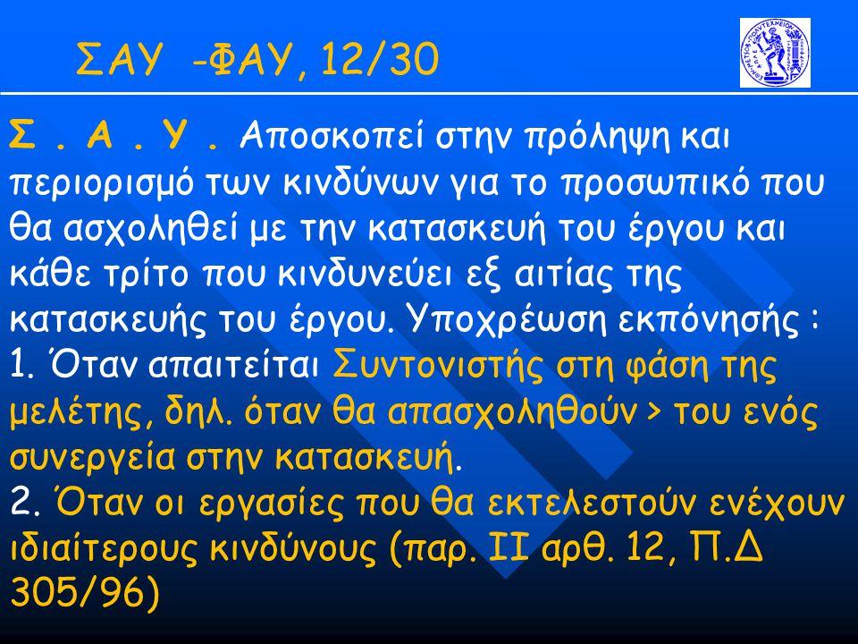 ΣΑΥ -ΦΑΥ, 12/30