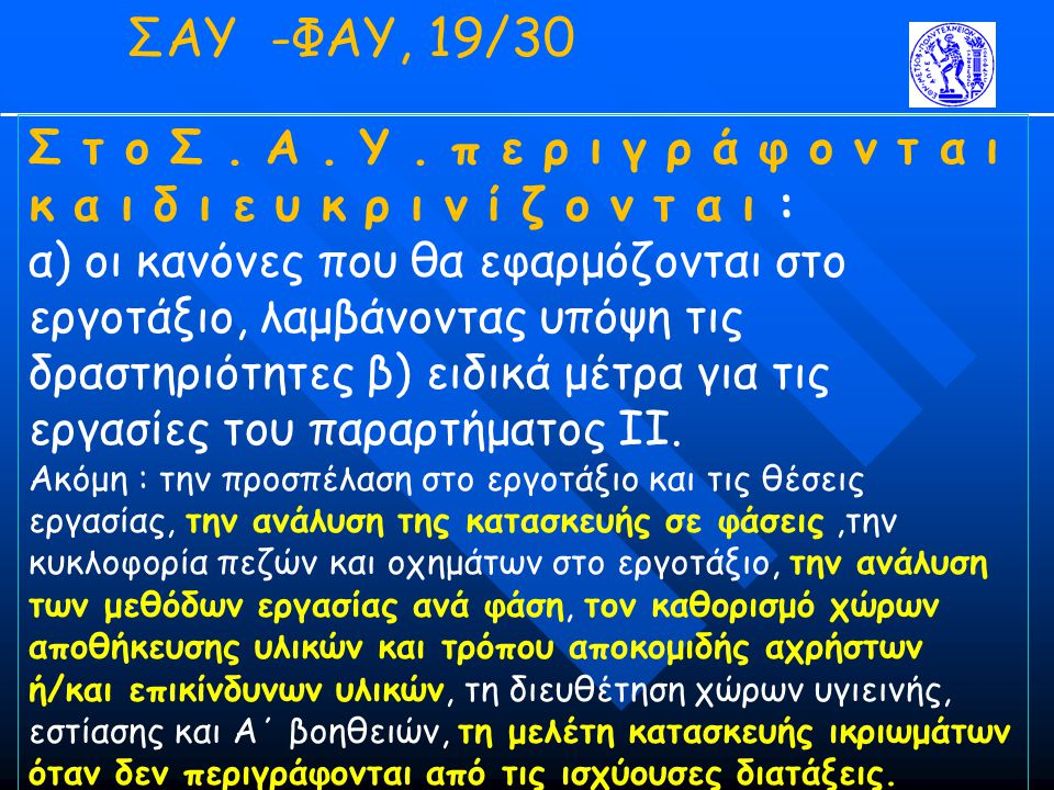 ΣΑΥ -ΦΑΥ, 19/30 Σ τ ο Σ . Α . Υ . π ε ρ ι γ ρ ά φ ο ν τ α ι κ α ι δ ι ε υ κ ρ ι ν ί ζ ο ν τ α ι :