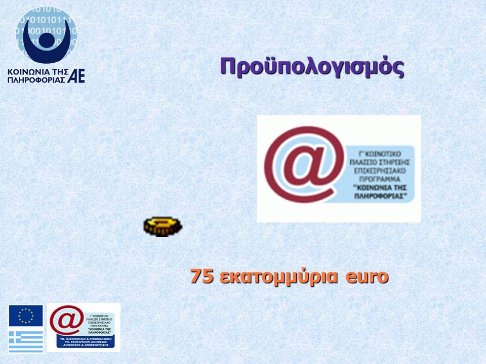 Προϋπολογισμός 75 εκατομμύρια euro