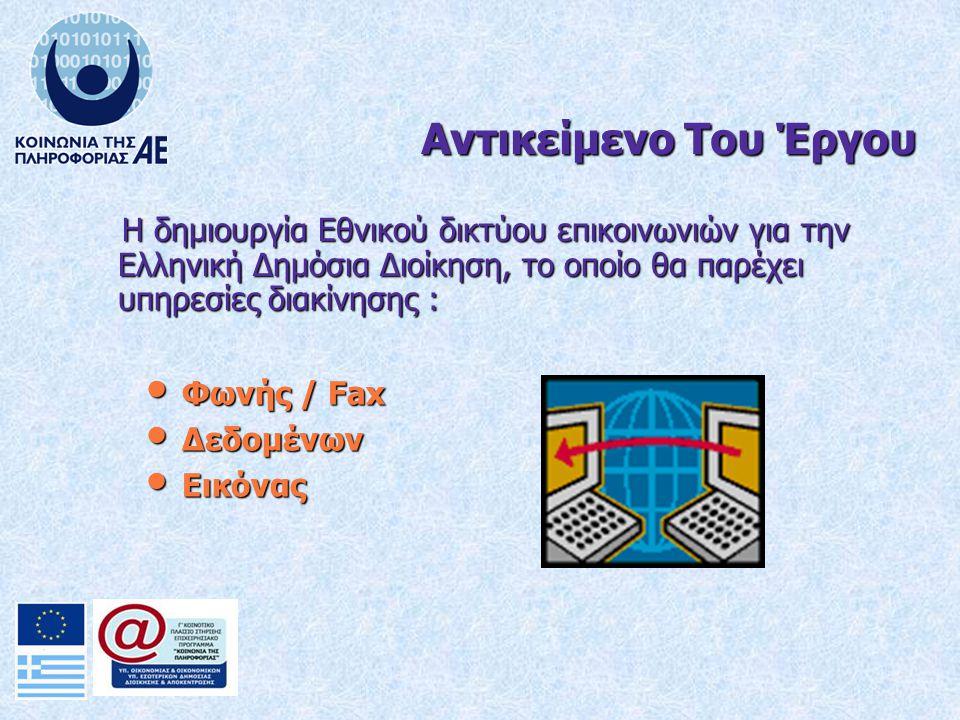 Αντικείμενο Του Έργου Η δημιουργία Εθνικού δικτύου επικοινωνιών για την Ελληνική Δημόσια Διοίκηση, το οποίο θα παρέχει υπηρεσίες διακίνησης :