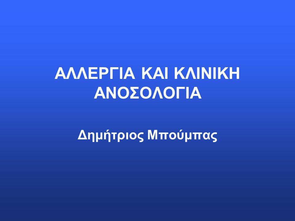 ΑΛΛΕΡΓΙΑ ΚΑΙ ΚΛΙΝΙΚΗ ΑΝΟΣΟΛΟΓΙΑ