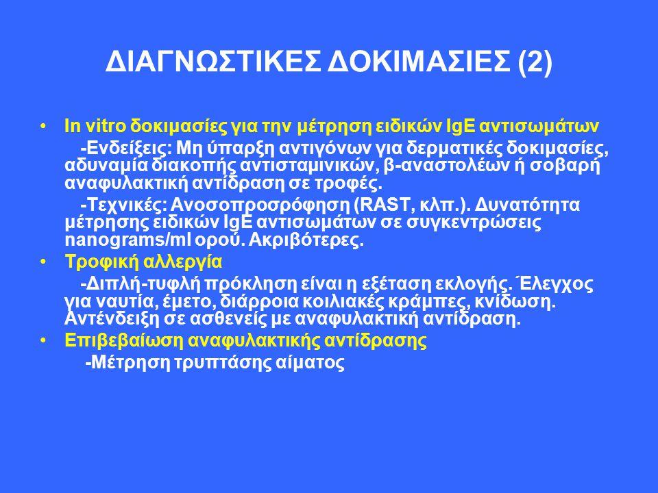 ΔΙΑΓΝΩΣΤΙΚΕΣ ΔΟΚΙΜΑΣΙΕΣ (2)