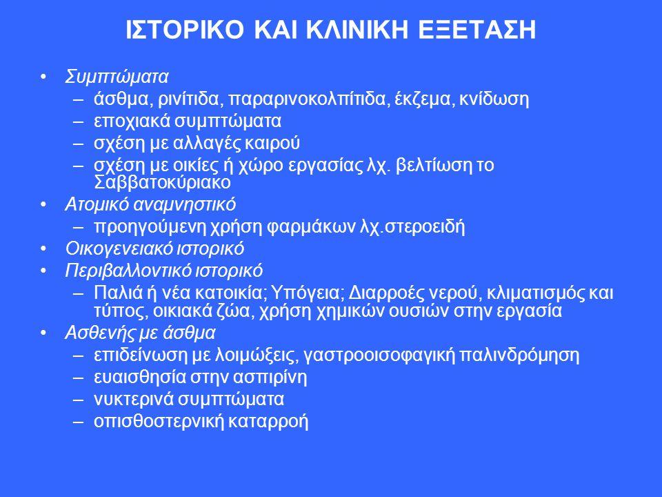 ΙΣΤΟΡΙΚΟ KAI KΛINIKH ΕΞΕΤΑΣΗ