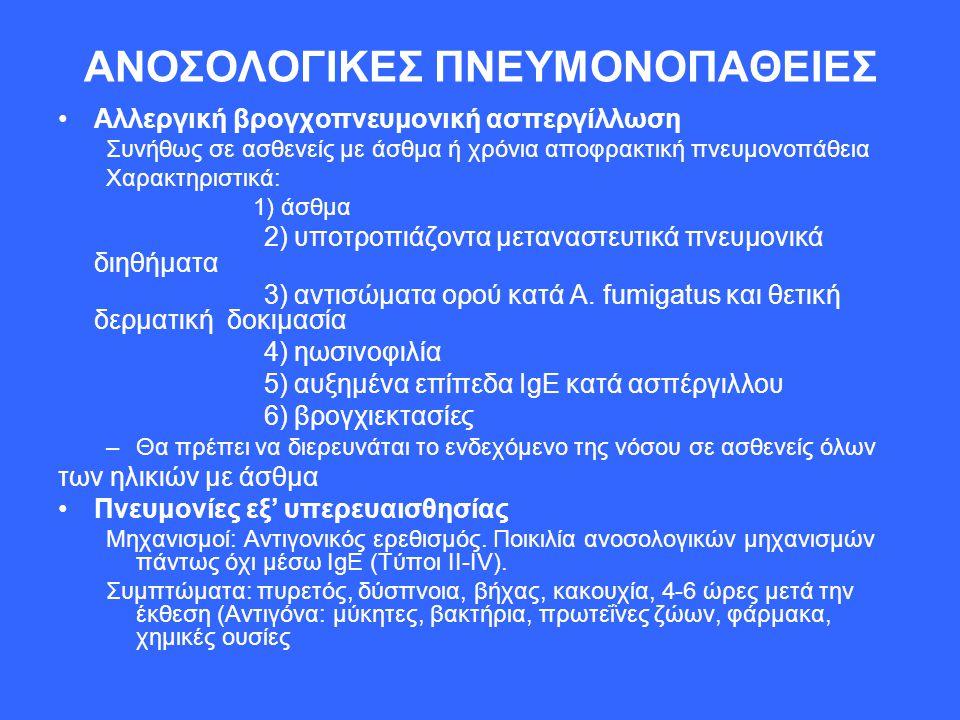 ΑΝΟΣΟΛΟΓΙΚΕΣ ΠΝΕΥΜΟΝΟΠΑΘΕΙΕΣ
