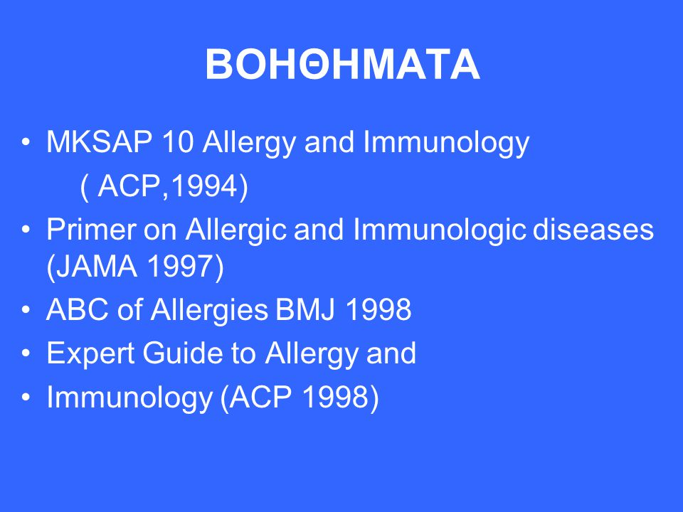 ΒΟΗΘΗΜΑΤΑ MKSAP 10 Allergy and Immunology ( ACP,1994)