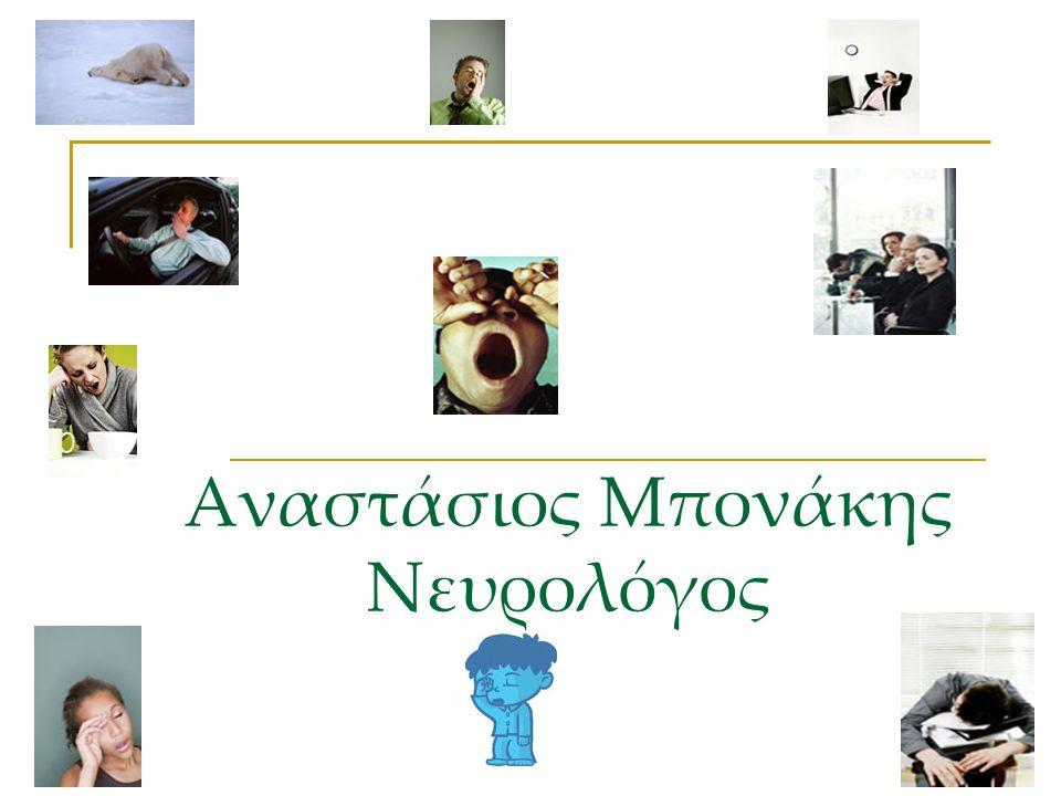 Αναστάσιος Μπονάκης Νευρολόγος