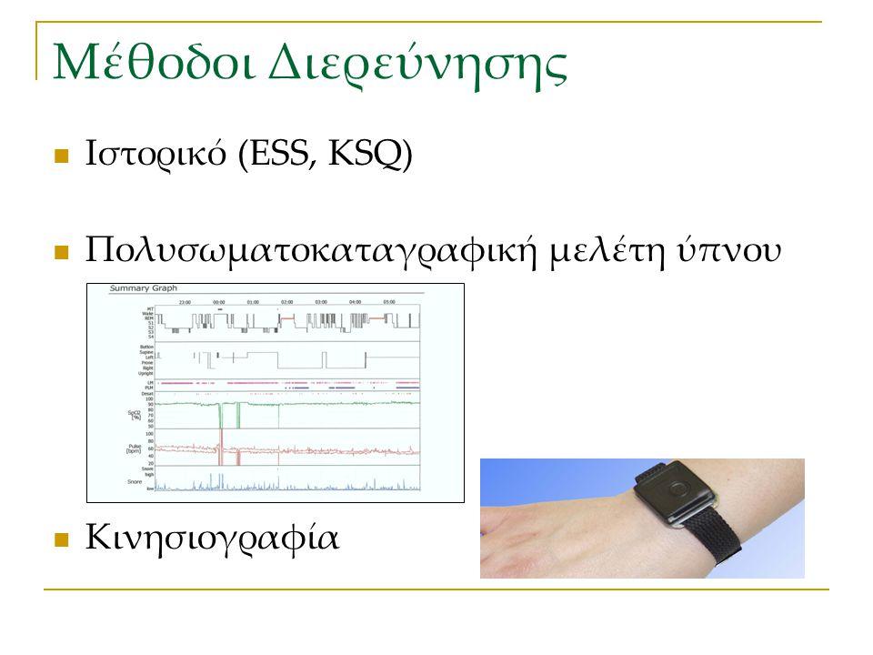 Μέθοδοι Διερεύνησης Ιστορικό (ESS, KSQ)
