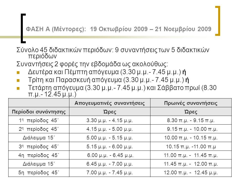ΦΑΣΗ Α (Μέντορες): 19 Οκτωβρίου 2009 – 21 Νοεμβρίου 2009