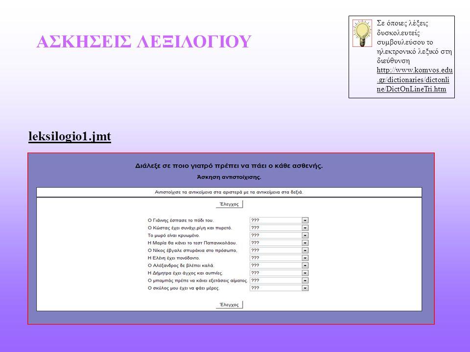 ΑΣΚΗΣΕΙΣ ΛΕΞΙΛΟΓΙΟΥ leksilogio1.jmt