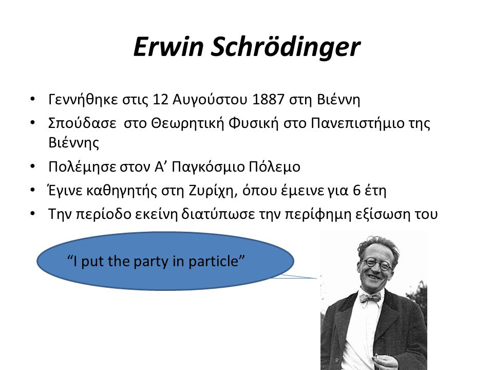 Erwin Schrödinger Γεννήθηκε στις 12 Αυγούστου 1887 στη Βιέννη