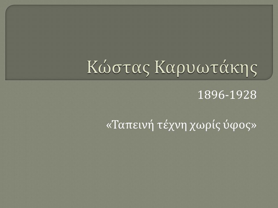 1896-1928 «Ταπεινή τέχνη χωρίς ύφος»