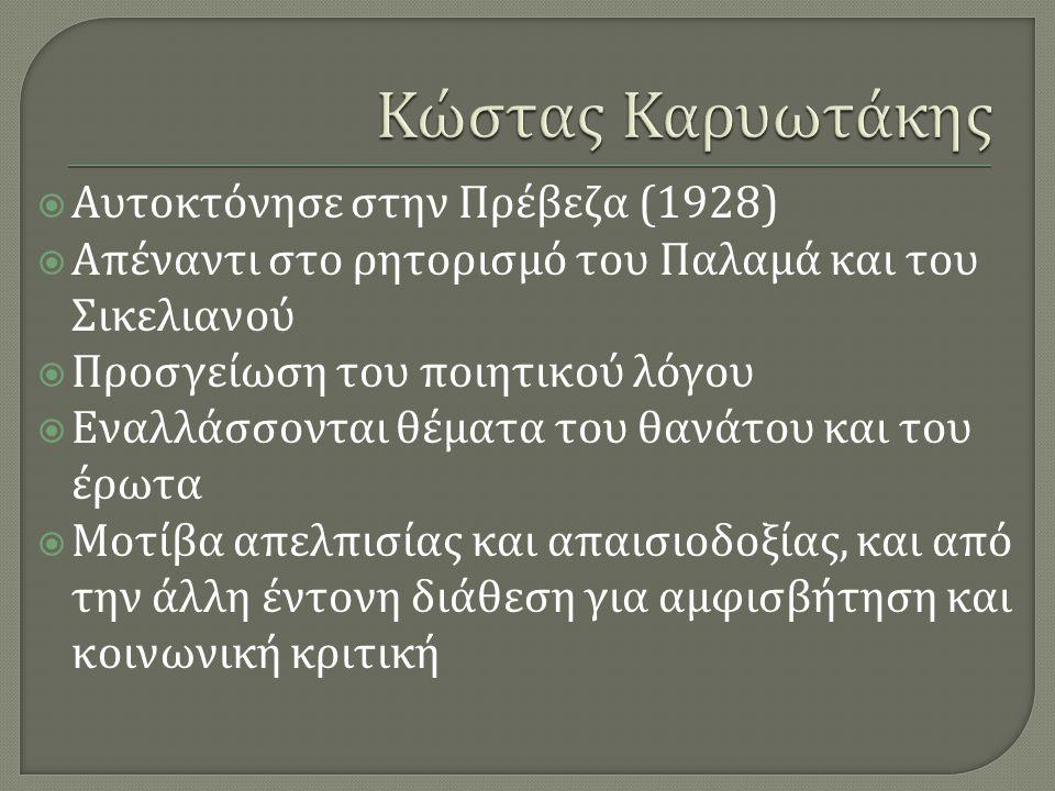 Κώστας Καρυωτάκης Αυτοκτόνησε στην Πρέβεζα (1928)