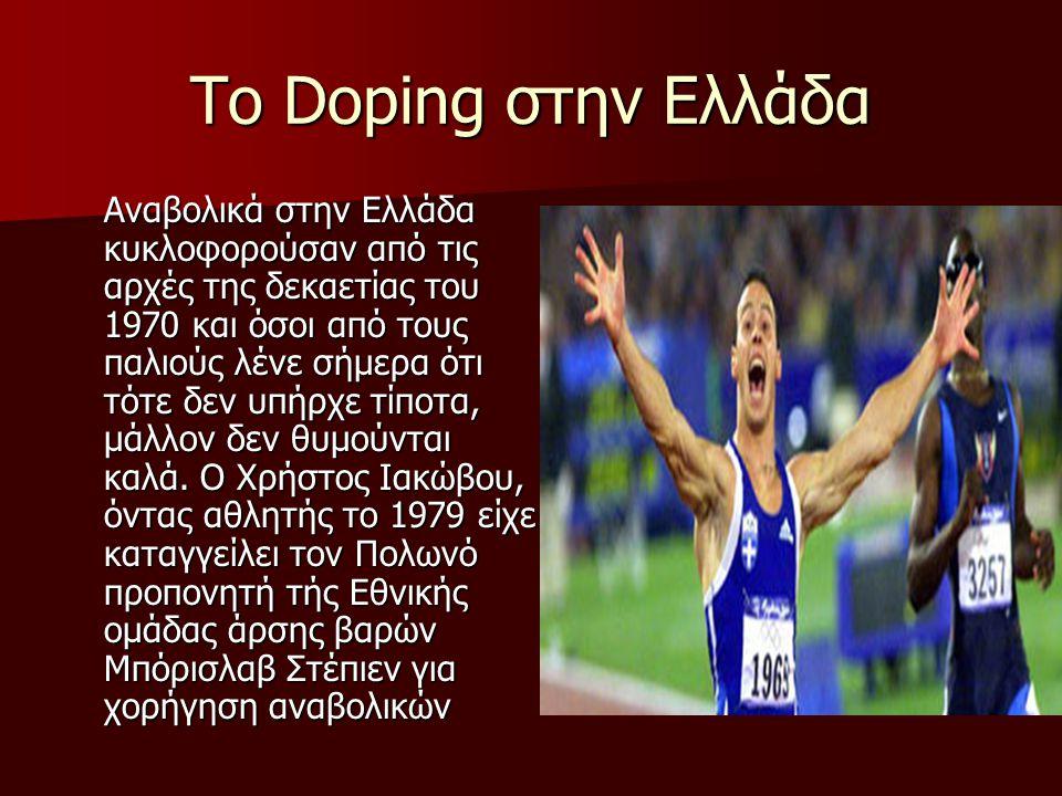 Το Doping στην Ελλάδα