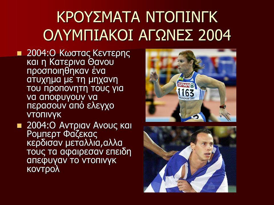 ΚΡΟΥΣΜΑΤΑ ΝΤΟΠΙΝΓΚ ΟΛΥΜΠΙΑΚΟΙ ΑΓΩΝΕΣ 2004