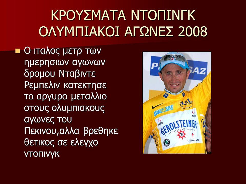 ΚΡΟΥΣΜΑΤΑ ΝΤΟΠΙΝΓΚ ΟΛΥΜΠΙΑΚΟΙ ΑΓΩΝΕΣ 2008