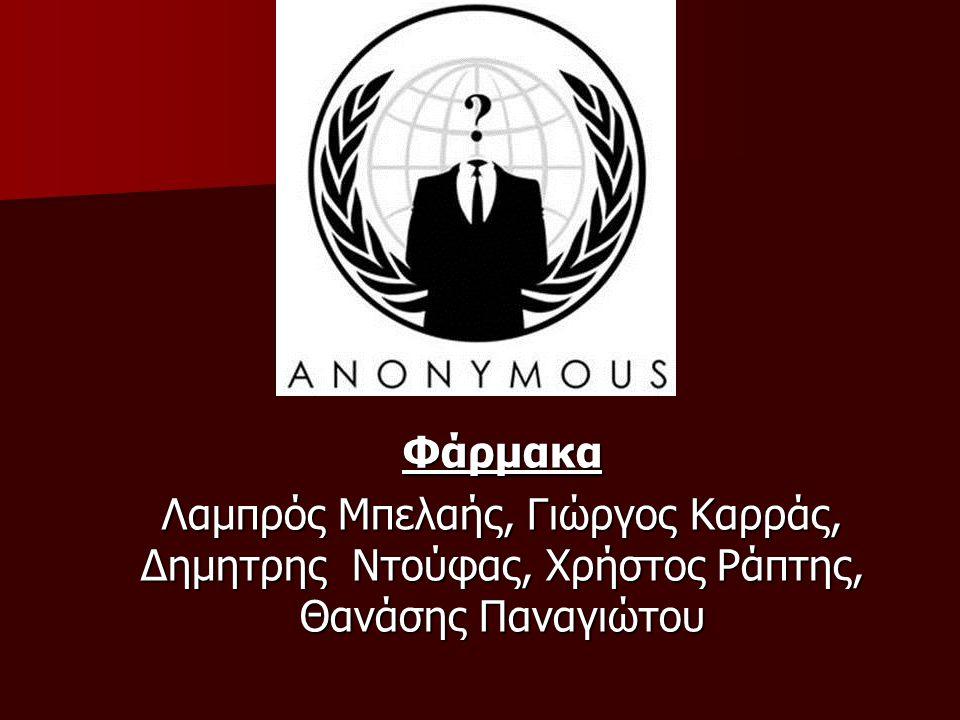 Anonymous Φάρμακα.