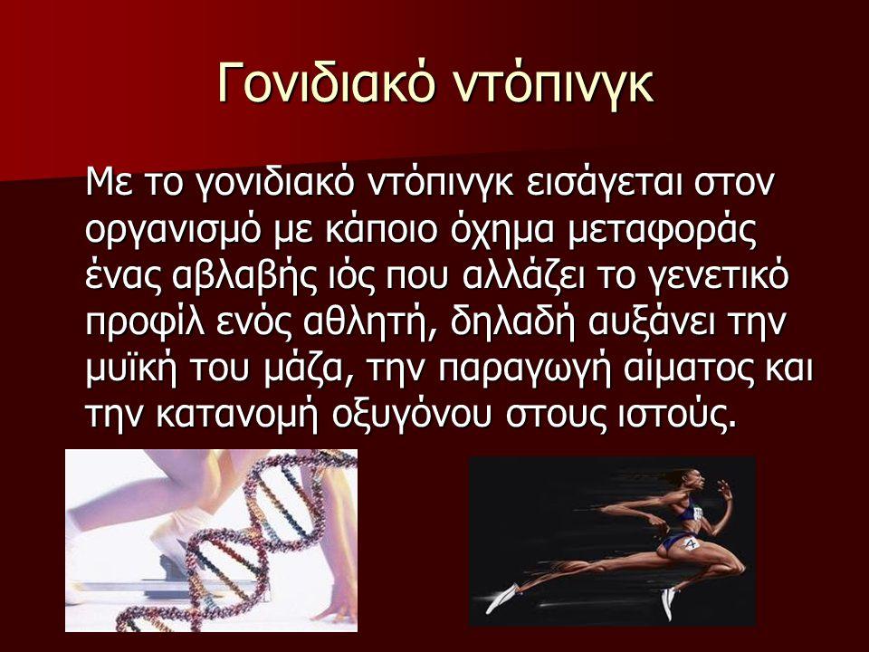 Γονιδιακό ντόπινγκ