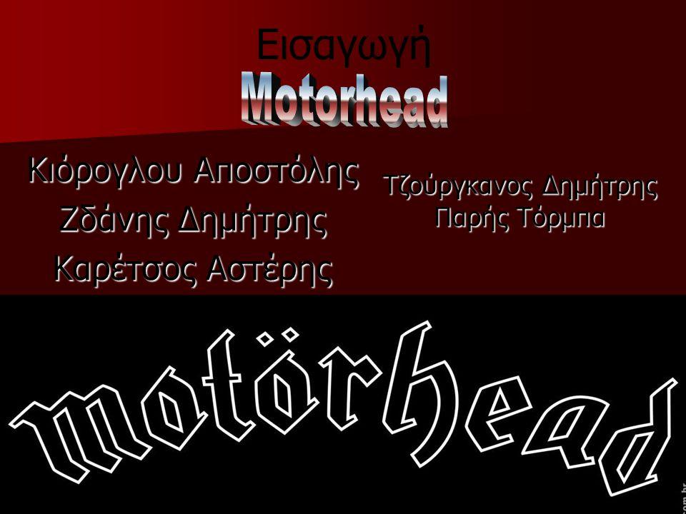 Εισαγωγή Motorhead Κιόρογλου Αποστόλης Ζδάνης Δημήτρης