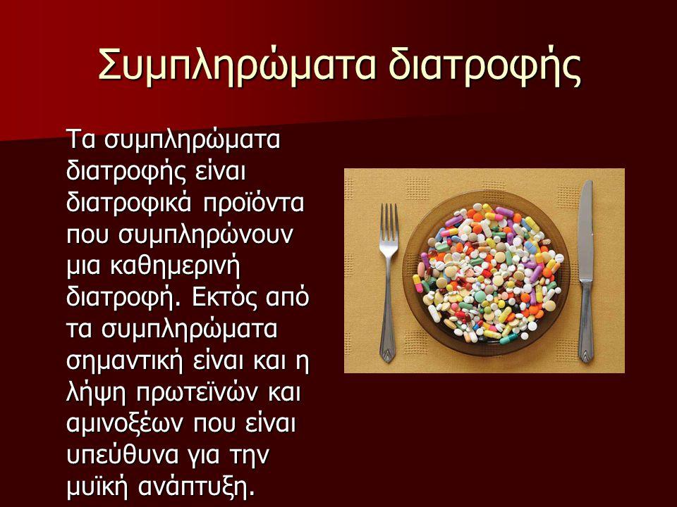 Συμπληρώματα διατροφής