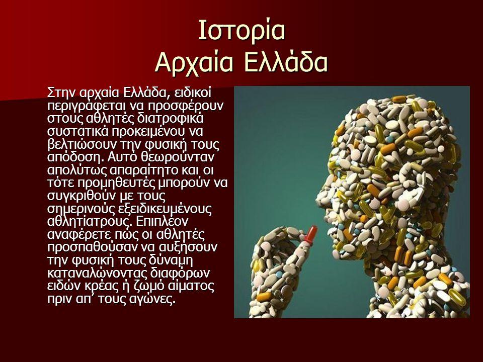 Ιστορία Αρχαία Ελλάδα