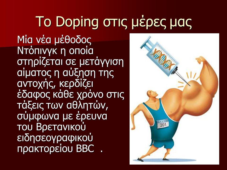 Το Doping στις μέρες μας