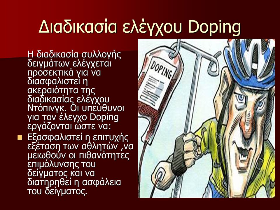 Διαδικασία ελέγχου Doping
