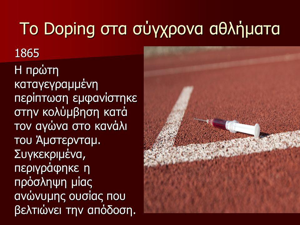 Το Doping στα σύγχρονα αθλήματα